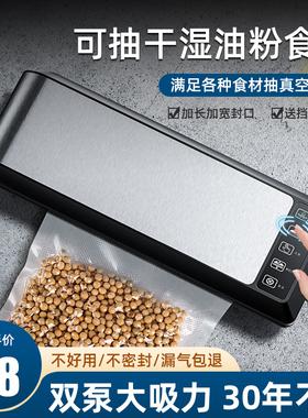 全自动真空封口机食品包装机密封机保鲜抽小型家用商用压缩塑封机