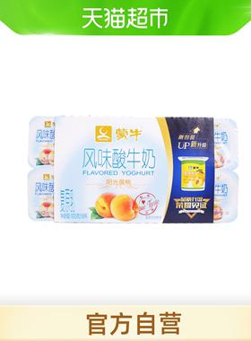 蒙牛黄桃风味酸牛奶老酸奶100克*8杯/组阳光黄桃精选