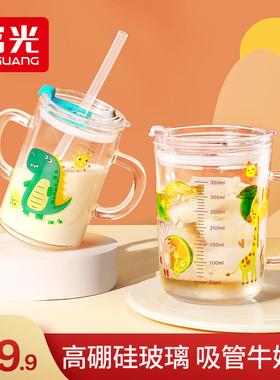 富光牛奶杯带刻度燕麦杯微波炉专用可加热酸奶杯儿童喝奶粉吸管杯