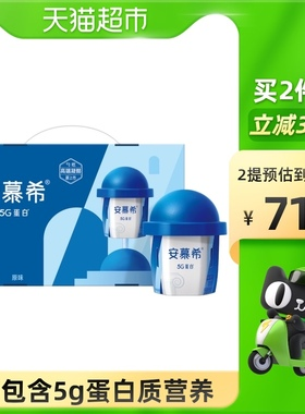 伊利安慕希双开门风味酸奶勺吃新品5G蛋白125g*8杯仪式感满满酸奶