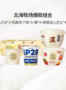 北海牧场 低温酸奶爆款组合装14杯不添加蔗糖多种口味 风味发酵乳