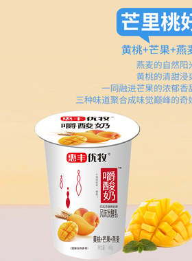 惠丰酸奶杯装整箱黄桃芒果燕麦160g*12营养儿童早餐奶新鲜嚼酸奶