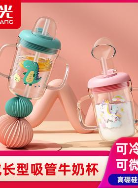 富光儿童吸管杯带刻度酸奶杯婴儿喝奶粉牛奶杯宝宝专用学饮燕麦杯