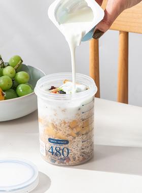 asvel日本隔夜燕麦杯密封带盖便携早餐杯可微波炉加热牛奶酸奶杯