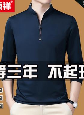 恒源祥纯棉长袖t恤男加绒加厚体恤上衣秋冬季中年男装立领打底衫
