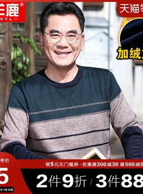 中年男士冬装毛衣男加绒加厚秋冬季保暖针织衫中老年男装宽松上衣