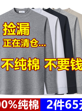 纯棉毛衫保暖内上衣男士中年长袖t恤薄款打底秋衣中老年男装冬季