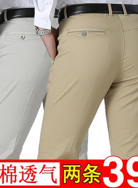 夏季薄款爸爸裤子中年男士休闲裤直筒宽松高腰中老年长裤春季男装