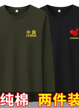 100%纯棉男士长袖T恤秋季圆领男装体恤宽松秋衣大码上衣男打底衫