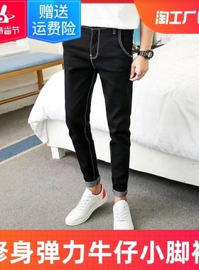 春秋季新款九分牛仔裤男士修身黑色小脚弹力休闲裤子男装韩版潮流