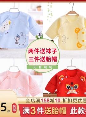 新生儿半背衣春秋冬季初生婴儿保暖上衣和尚服夹棉宝宝纯棉衣服