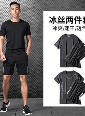 运动套装男跑步装备短袖健身衣服夏季冰丝t恤上衣速干衣篮球训练