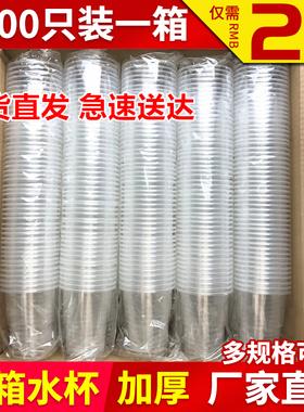一次性杯子塑料杯1000只装透明商用加厚小号茶杯家用航空水杯整箱