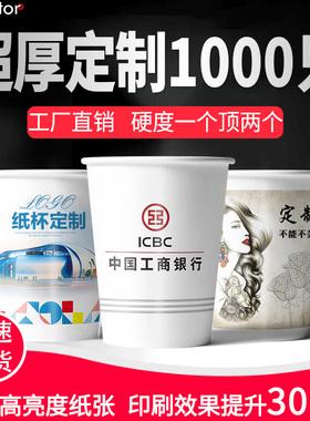 广告纸杯定制印logo一次性杯子加厚小号水杯定做1000只装家用商用