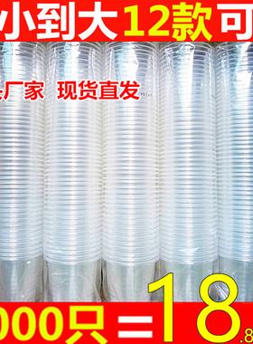 一次性杯子塑料水杯加厚家用胶杯透明航空杯试饮品尝小杯1000只装