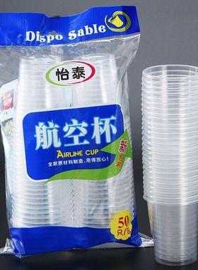 一次性杯子透明杯塑料杯加厚小号航空杯家用饮茶定制水杯整箱包邮