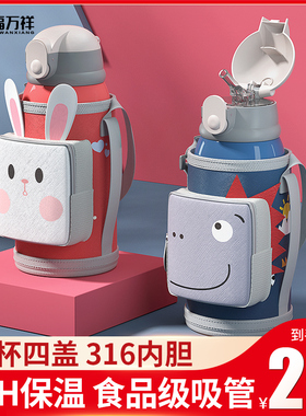 儿童保温杯带吸管两用小学生上学专用水壶幼儿园女婴儿宝宝水杯子