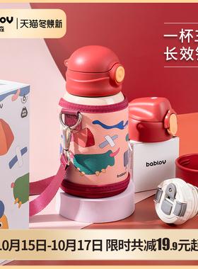 bablov儿童保温杯女带吸管小学生便携宝宝水壶幼儿园上学专用水杯