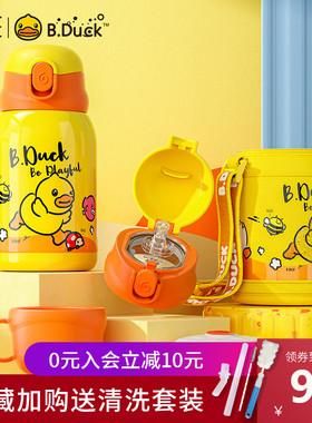 face小黄鸭儿童保温杯带吸管不锈钢婴儿喝水杯幼儿园学生宝宝水壶