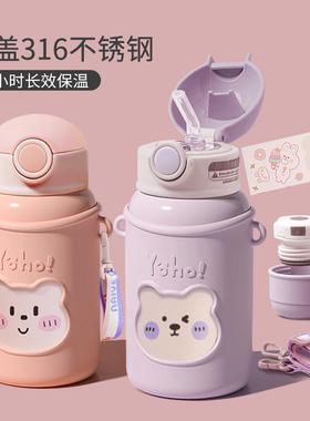 316儿童保温杯带吸管水杯子小学生上学专用幼儿园女宝宝可爱水壶