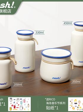 日本mosh保温杯女不锈钢水杯小便携可爱日式拿铁焖烧罐保温罐杯子