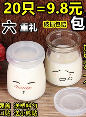 布丁瓶玻璃布丁杯带盖酸奶瓶烘培模具自制酸奶分装杯烤箱用耐高温