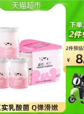 萌萌星儿童乳酸菌含乳型酸奶布丁75g*3杯休闲网红糖果冻零食小吃
