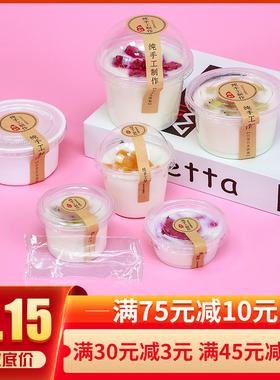 一次性布丁杯塑料双皮奶杯子耐高温带盖加厚慕斯酸奶果冻盒商用杯