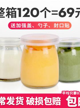 布丁杯玻璃焦糖布丁瓶带盖酸奶瓶慕斯果冻杯烤箱用耐高温烘焙模具