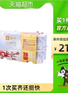 蒙牛风味酸牛奶老酸奶原味100克*16杯/组营养健康方便新鲜搭配