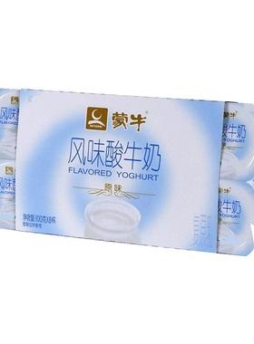蒙牛风味酸牛奶(原味)100g*8/组八连杯原味酸奶老酸奶低温酸奶