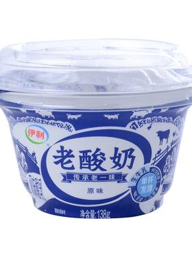 伊利老酸奶牛乳原味蛋白营养开杯即饮新鲜精选