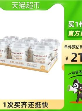 卡士 CLASSY.KISS原味鲜酪乳120g*6杯低温酸奶酸牛奶