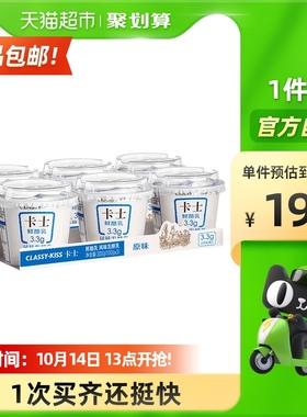 卡士 CLASSY.KISS 原味鲜酪乳3.3g低温酸奶,100g*6杯风味发酵乳