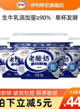 伊利老酸奶碗装风味发酵乳原味代餐低温酸奶益生菌酸牛奶12杯整箱