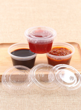 60ml一次性果冻杯布丁酸奶小杯子带盖塑料杯PP杯外卖打包小酱料杯