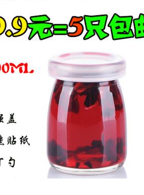 布丁瓶 布丁杯 慕斯杯 酸奶瓶 耐高温 喜糖瓶 100ml-150ml-200ml