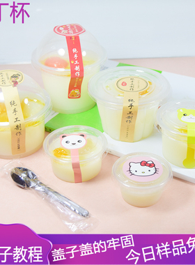 打包盒双皮奶杯一次性带盖酸奶杯木糠杯果冻杯布丁杯耐高温食品级