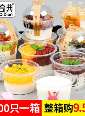 一次性布丁杯双皮奶杯酸奶甜品冰淇淋杯加厚带盖可蒸碗PP塑料杯