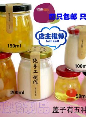 包邮50-200ml大口布丁带铁盖丝口竖纹酸奶瓶布丁杯果冻燕窝玻璃瓶