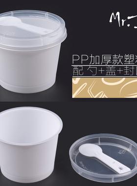 PP加厚酸奶杯奶吧商用带盖勺封口膜食品级高端塑料一次性套杯包装