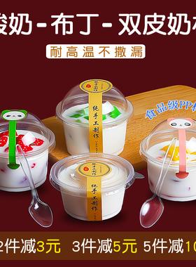 布丁杯酸奶杯带盖一次性 200ml 双皮奶碗塑料果冻盒酱料杯 耐高温