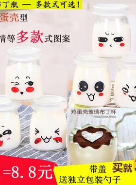 布丁瓶慕斯杯鸡蛋壳布丁玻璃杯酸奶瓶烘培带盖表情酸奶杯耐高温