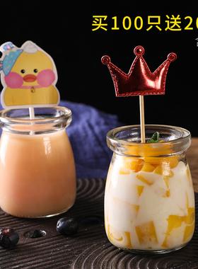 带盖布丁瓶果冻杯子耐高温玻璃杯自制酸奶杯烘焙甜品杯透明牛奶杯