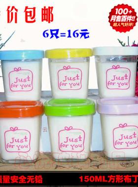 包邮150ml四方布丁玻璃杯酸奶杯盖玻璃烘焙器皿奶店专用牛奶杯带