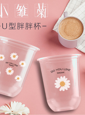 一次性网红小雏菊奶茶饮料杯U型塑料酸奶创意脏脏胖胖杯子带盖