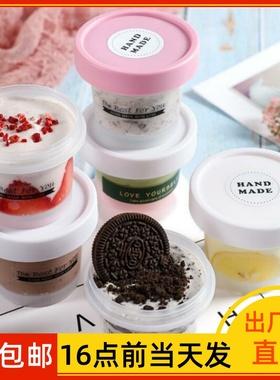 网红冰淇淋杯奶冻布丁慕斯包装盒带盖盒子冰激凌雪糕酸奶甜品杯子
