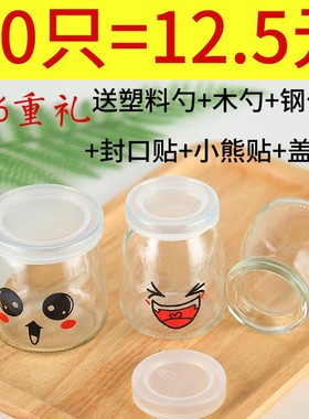 布丁瓶慕斯杯玻璃杯布丁杯酸奶瓶玻璃瓶烘培模具带盖酸奶杯耐高温