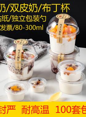 一次性杯子布丁杯塑料带盖封口装饰双皮奶果冻酸奶甜品耐高温商用