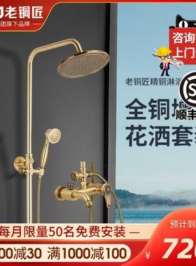 老铜匠淋浴花洒套装家用全铜仿古卫生间浴室增压顶喷喷头超强手持